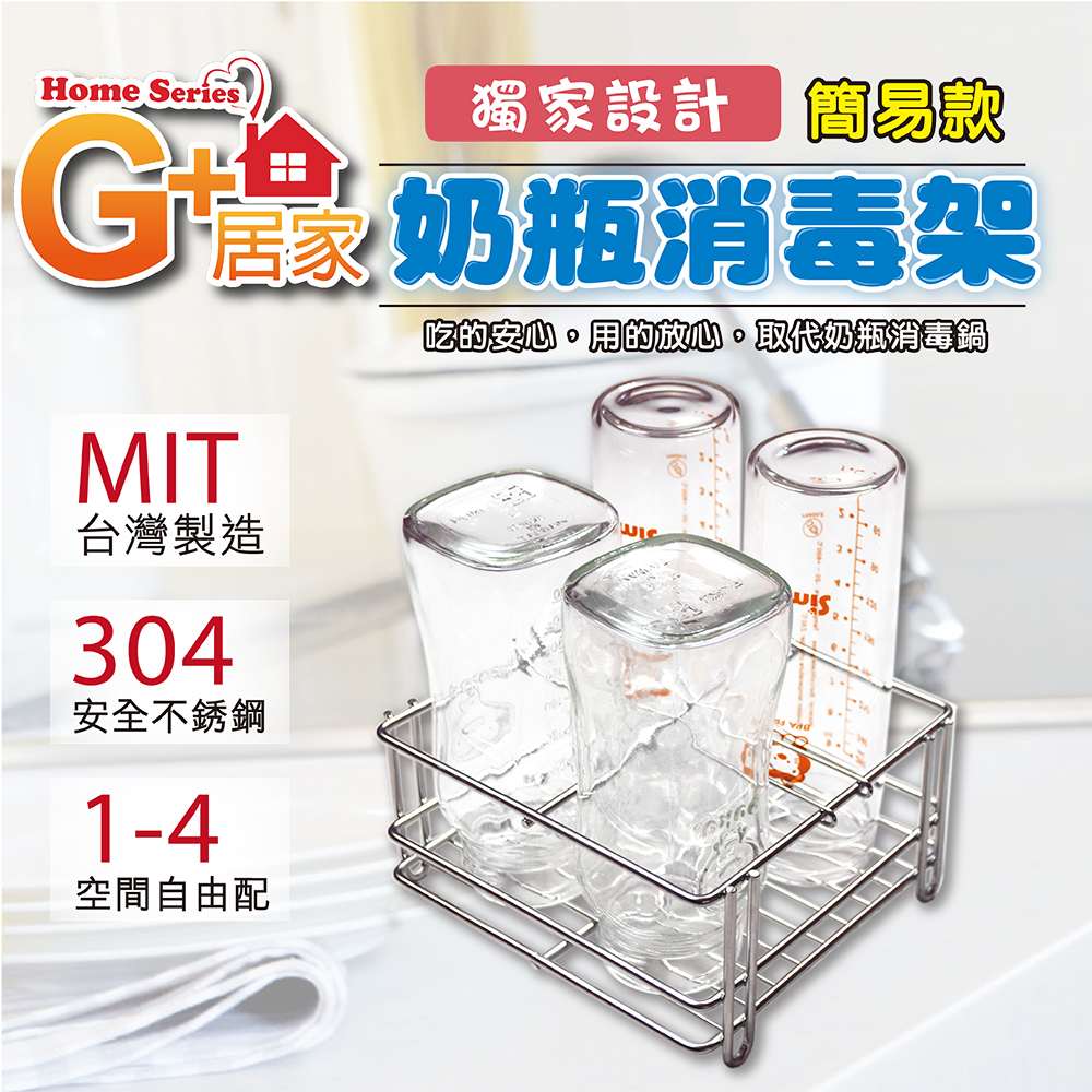 G 居家系列 不鏽鋼 奶瓶消毒 瀝水 杯架  簡易款