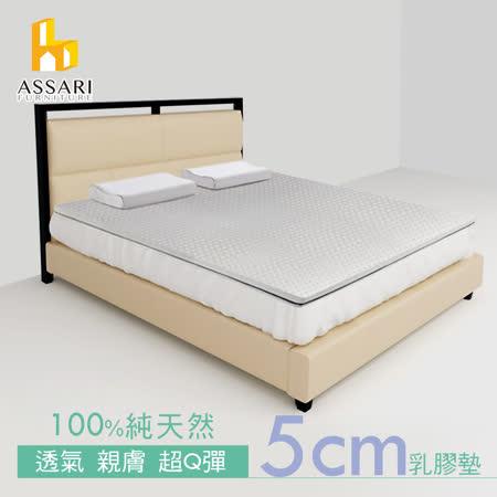 泰國進口 5cm天然乳膠床墊