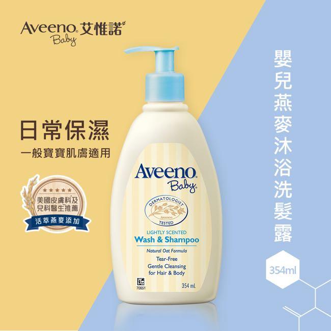 艾惟諾Aveeno 沐浴洗髮露+保濕乳
