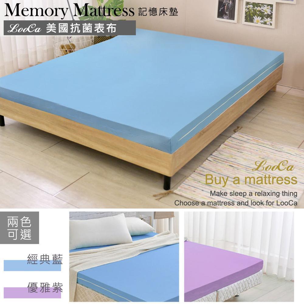 LooCa美國Microban彈力8cm記憶床墊-單人