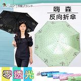 【雙龍牌】嗨森反向傘晴雨折傘(蘋果綠下標區)-黑膠不透光不易開傘花/雙面圖案B1578H