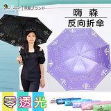 【雙龍牌】嗨森反向傘晴雨折傘(羅蘭紫下標區)-黑膠不透光不易開傘花/雙面圖案B1578H