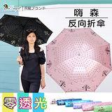 【雙龍牌】嗨森反向傘晴雨折傘(少女粉下標區)-黑膠不透光不易開傘花/雙面圖案B1578H