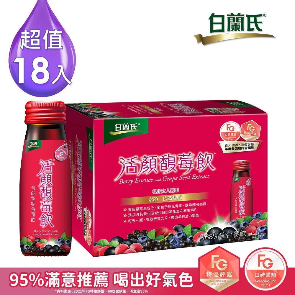 【白蘭氏】活顏馥莓飲18瓶超值組(50ml/6瓶 共3盒)