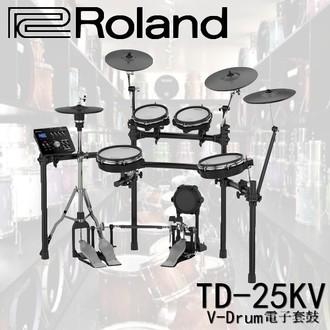 【ROLAND】TD-25KV 豪華版電子套鼓 附全配備 / 公司貨保固