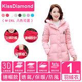 【KissDiamond】時尚修身長版羽絨棉外套(連帽款-粉色)
