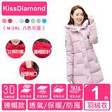 【KissDiamond】時尚修身長版羽絨棉外套(連帽款-藕粉)