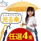 【台灣雨之情】好可愛日本童傘系列~任選4件組