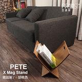 【亞提斯居家生活館】PETE皮特X型雜誌架-胡桃色 簡約時尚/日式木作