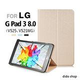 【dido shop】LG G Pad 3 8.0 (V525,V521WG) 小金石紋平板皮套 平板保護套 (NA168)