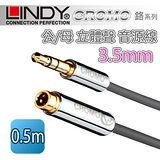 LINDY 林帝 CROMO鉻系列 3.5mm 公/母 立體聲 音源線 0.5m (35290)