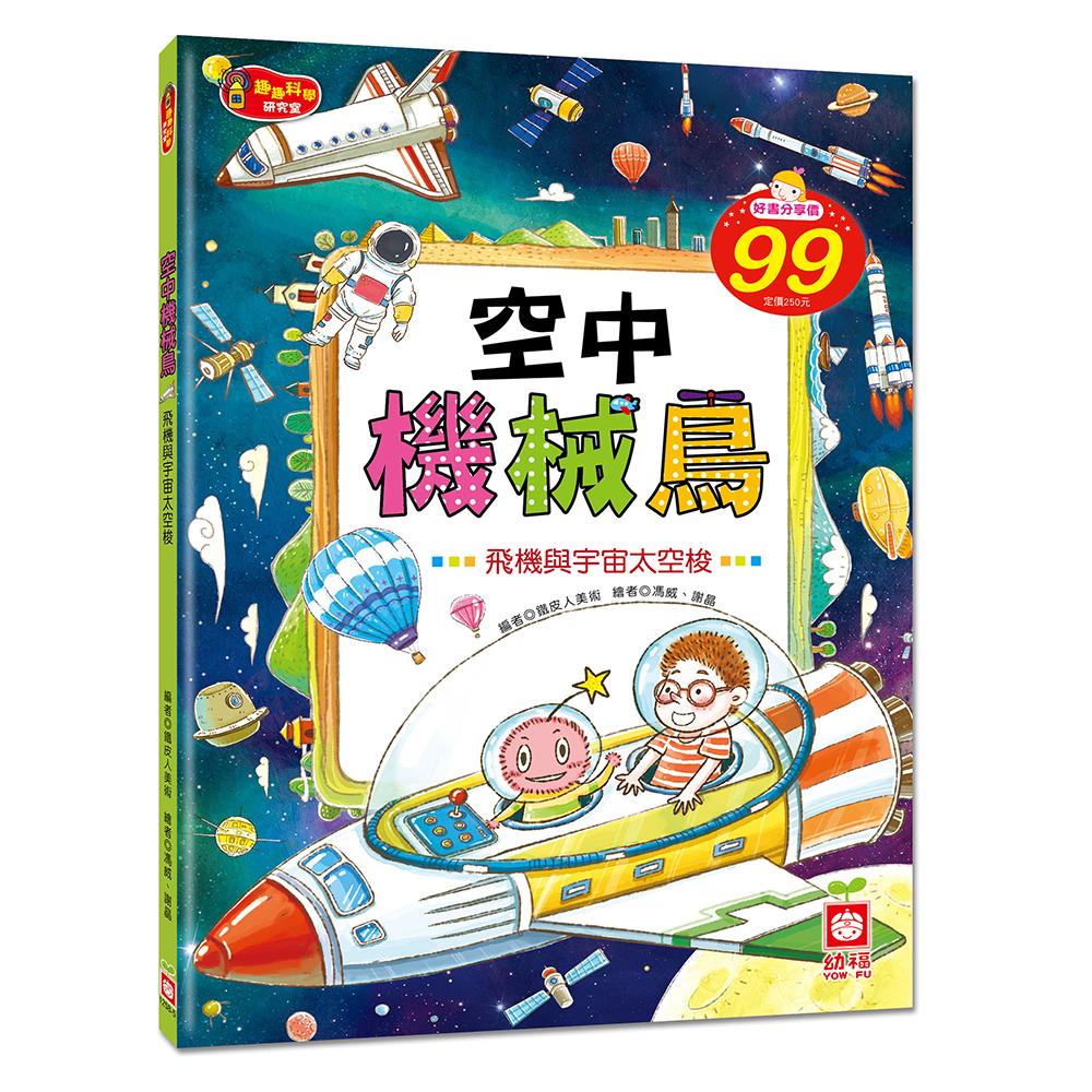【幼福】空中機械鳥《飛機與宇宙太空梭》