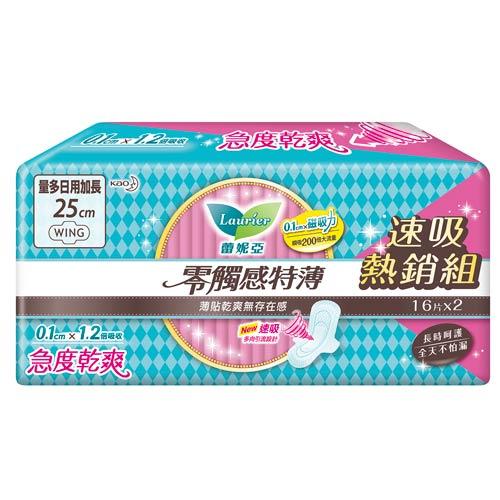蕾妮亞零觸感特薄量多日用加長衛生棉25cmX16片X2