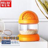 【香港RELEA物生物】115ml扭蛋調味罐(咖哩紅)