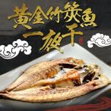 【愛上新鮮】黃金竹筴魚一夜干(2隻/包)6包