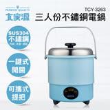 ▼【大家源】三人份不鏽鋼電鍋TCY-3263