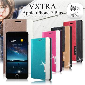 VXTRA iPhone 8 Plus/iPhone 7 Plus 韓系潮流 磁力側翻皮套