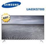 SAMSUNG三星【UA65KS7000WXZW/UA65KS7000】 SUHD 65型4K 量子點顯色智慧型液晶電視