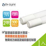 Dr.Light T8 智慧可調光燈管 2呎
