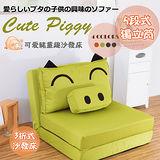 《BN-HOME》Cute Piggy 慵懶造型豬沙發床(獨立筒升級款)~~芥末綠