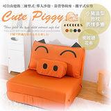 《BN-HOME》Cute Piggy 慵懶造型豬沙發床(獨立筒升級款)~~鮮橘