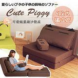 《BN-HOME》Cute Piggy 慵懶造型豬沙發床(獨立筒升級款)~~褐色