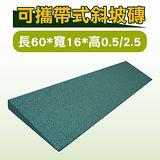 可攜帶式斜坡磚 長60*寬16*高0.5/2.5
