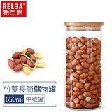 【香港RELEA物生物】650ml竹蓋長筒耐熱玻璃儲物罐