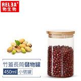 【香港RELEA物生物】450ml竹蓋長筒耐熱玻璃儲物罐
