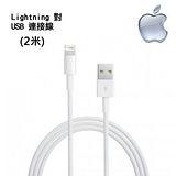[團購3入] Apple 原廠 Lightning 對 USB 2m 連接線 (2公尺)