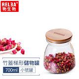 【香港RELEA物生物】700ml竹蓋梯形耐熱玻璃儲物罐