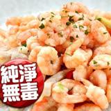 【愛上新鮮】無膨發安心白蝦仁(100g)3包