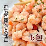 【愛上新鮮】無膨發安心白蝦仁(100g)6包
