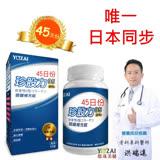 【悠哉美健】日本進口珍股力95加強錠非變性第二型膠原蛋白+蛋白聚醣+玻尿酸(90錠/瓶)