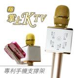 勳風 K歌棒 掌上KTV HF-F8 無線藍芽麥克風 - 隨時開唱,讓你歡唱無拘束 (金/銀色)