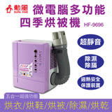【勳風】微電腦多功能四季烘被機--加贈烘衣袋 HF-9696 (可烘被/烘鞋/烘衣/除濕/烘乾)