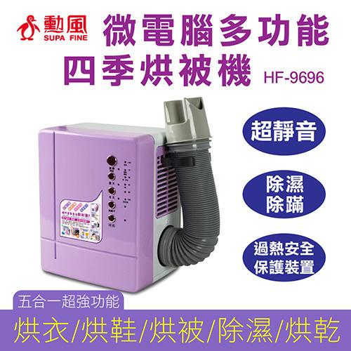 【勳風】微電腦多功能四季烘被機- HF-9696 (烘被/烘鞋/烘衣/除濕/烘乾)
