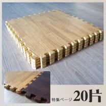 多功能自然原木紋<BR> 32x32巧拼地墊20片組