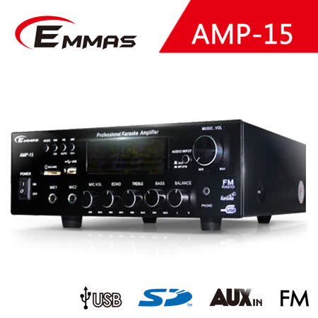 EMMAS 350W+350W多媒體擴大機 (AMP-15)【全館刷卡分期+免運費】