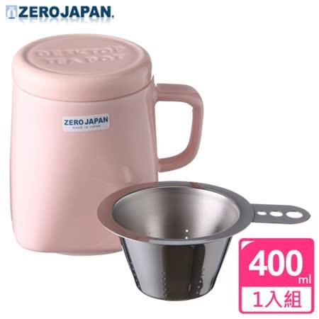 ZERO JAPAN 陶瓷泡茶用馬克杯