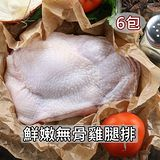 【愛上新鮮】鮮嫩無骨雞腿排6包(1支/包)