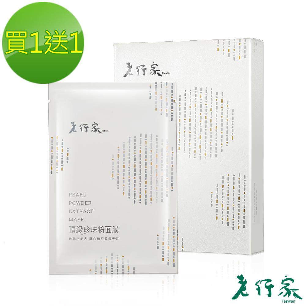 【老行家】頂級珍珠粉面膜(買一送一)