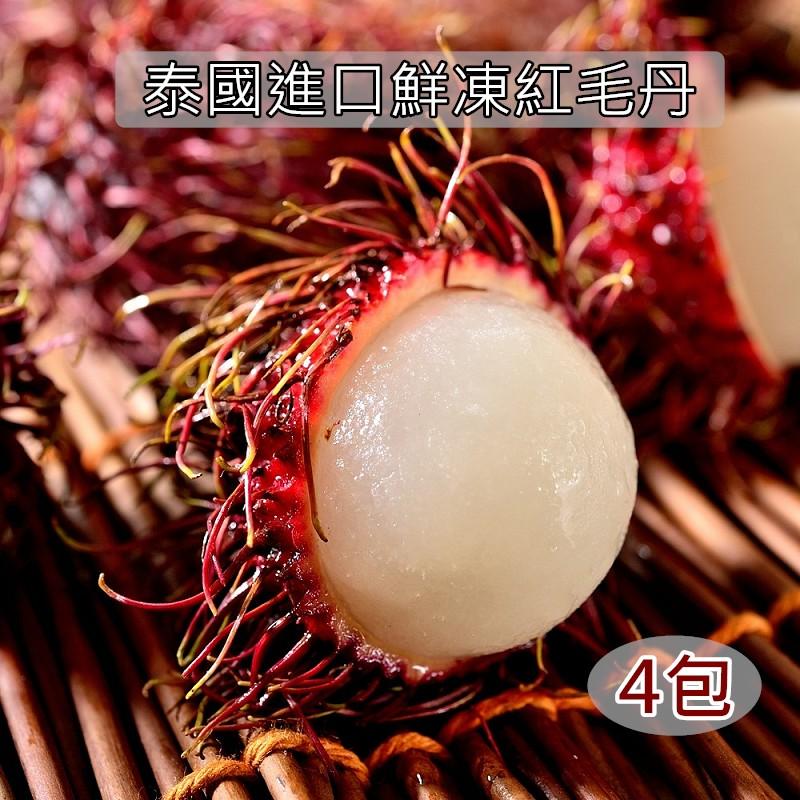 最愛新鮮 泰國進口 鮮凍紅毛丹4包