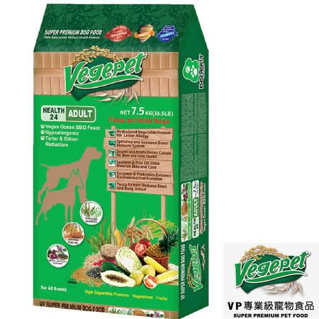 Vegepet 專業級蔬食狗食7.5kg