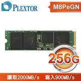 Plextor 浦科特 M8PeGN 256G M.2 2280 SSD固態硬碟