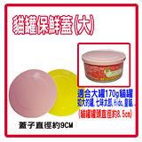 貓罐保鮮蓋-(大)- *5入組,不挑色【適合170g的大貓罐】(L303A02)