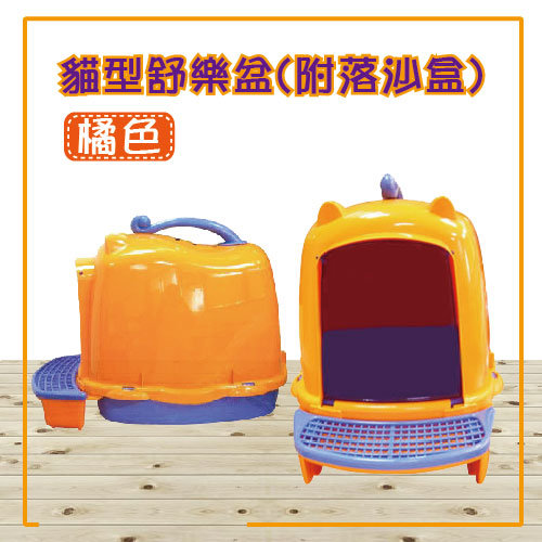 貓型舒樂盆(附落沙盒)-(橘色 872A)  (H302B01-3)