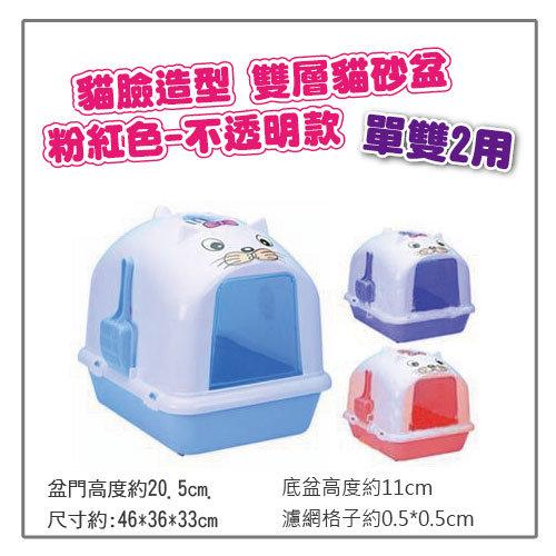 貓臉造型 雙層貓砂盆(粉紅色-不透明款)-單雙2用(H562-0006)