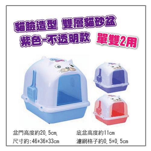 貓臉 雙層貓砂盆 紫色~不透明款 ~單雙2用 H562~0007