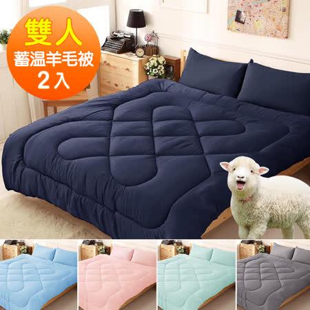 台灣製-吸濕排汗 蓄溫雙人羊毛被2入